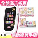 日本 正版 偶像學園 智慧手機 可以刷中日版卡 禮物 女孩最愛【新品上市】【小福部屋】