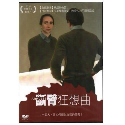 斷臂狂想曲DVD  (購潮8)