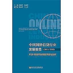 簡體書-十日到貨 R3Y【中國網路信貸行業發展報告(2014-2015)】 9787509772768 社會科學文獻出