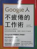 【書寶二手書T1/財經企管_BYO】Google人不疲倦的工作術_彼優特菲利克斯吉瓦奇