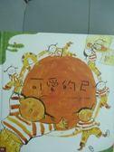 【書寶二手書T1/少年童書_QNG】可愛的尺_金盛恩