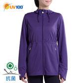 快速出貨 UV100 防曬 抗UV-塑腰修身長版護指外套-女