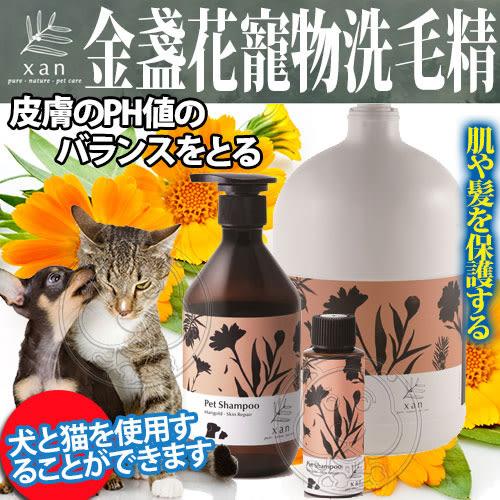 【zoo寵物商城】杉淬XAN》金盞花舒緩修護寵物洗毛精-60ml
