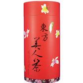 【利展豐製茶】東方美人茶75G