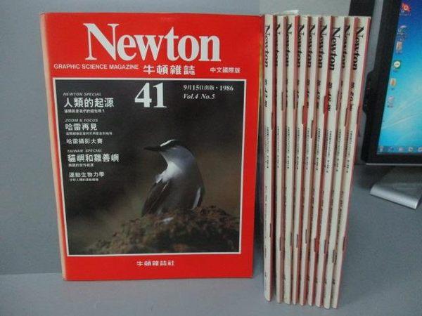 【書寶二手書T6/雜誌期刊_NLV】牛頓_41~50期間_共10本合售_人類的起源等