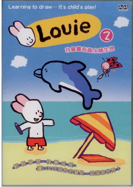 Louie Vol.2 我會畫有趣水棲生物DVD (購潮8)