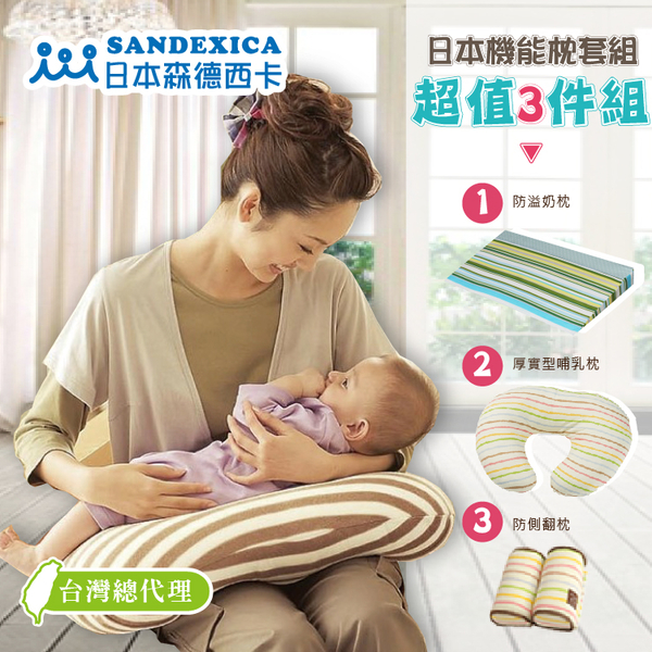 超值三件組【A50004】孕婦側睡枕/防吐奶枕(嬰兒枕)兩用+防側翻枕+哺乳枕 授乳枕 舒壓枕 (嬰兒床)