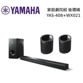 【結帳現折+分期0利率】YAMAHA YAS-408 + WX-021 兩顆後環繞組 家庭劇院聲霸 MusicCast BAR400