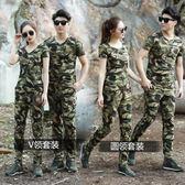 【全館】現折200迷彩服套裝男女叢林裝夏季薄款野戰短袖T恤特種兵軍裝作訓服