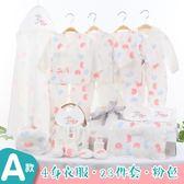 彌月禮物新生兒禮盒套裝剛出生寶寶女男0-3個月6媚爾滿月用品棉質嬰兒衣服xw