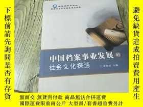 二手書博民逛書店罕見中國檔案事業發展的社會文化探源Y12820 吳榮政 中國檔案