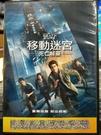 挖寶二手片-C10-005-正版DVD-電影【移動迷宮3:死亡解藥】-狄倫歐布萊恩(直購價)