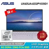 【ASUS 華碩】ZenBook 14 UX425JA-0232P1035G1 輕薄筆電 星河紫 【加碼贈真無線藍芽耳機】