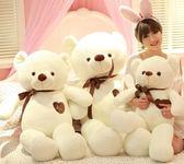 公仔 生日禮物毛絨玩具泰迪熊抱抱熊睡覺公仔布娃娃女生生日送女友可愛萌米全館免運