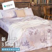 單人 新一代天絲 鋪棉兩用被床包三件組【墨玉】涼感透氣 / 3M吸濕排汗 / 萊賽爾 / Tencel