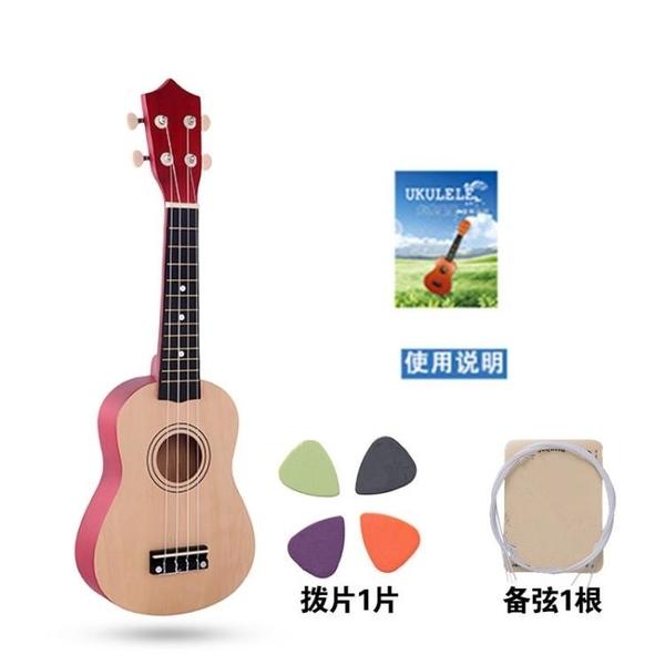木質尤克里里21寸初學者小吉他烏克麗麗可調音可演奏