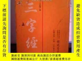 二手書博民逛書店三字經罕見喻嶽衡主編53363 喻嶽衡 嶽麓書社 出版1986