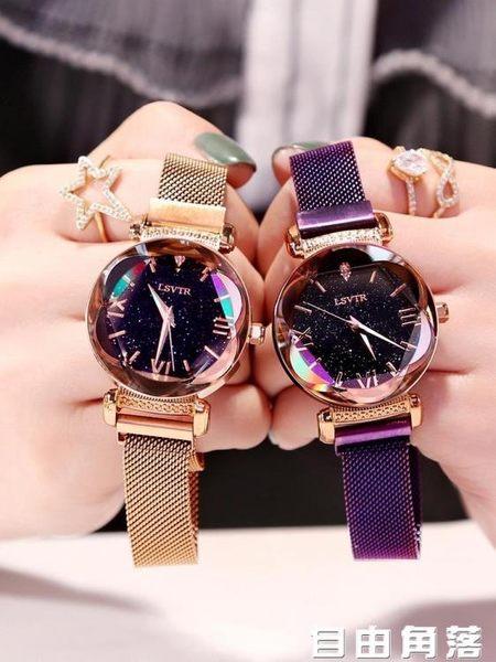LSVTR星空手錶2019新款學生手錶女簡約氣質女士可愛手錶網紅抖音  自由角落