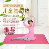 兒童瑜伽墊初學者加厚防滑健身墊三件套