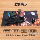 (限時88折)滑鼠墊動漫超大號滑鼠墊加厚游戲辦公鍵盤墊桌墊鎖邊二次元