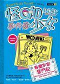怪咖少女事件簿(5):專欄作家奮鬥記(平裝)