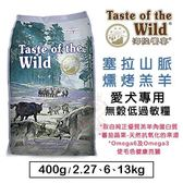 *WANG*【WDJ推薦】美國海陸饗宴Taste of the Wild《塞拉山脈燻烤羔羊肉》無穀狗糧-2.27kg