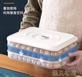 冰箱收納盒餃子盒凍餃子家用冰箱速凍保鮮多層分隔食品級收納盒餛飩水餃托盤 【快速出貨】