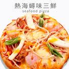 熱海蟳味三鮮披薩(厚皮)一入