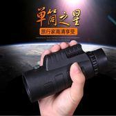 高清單筒望遠鏡微光夜視高倍演唱會手機拍照支架式便攜德國軍眼鏡【全免運八五折超值】