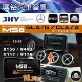【JHY】13~15年BENZ GLA/G/CLA/A系列MS8安卓多媒體主機10.25吋螢幕*送4G聯網+LiTV影視1年
