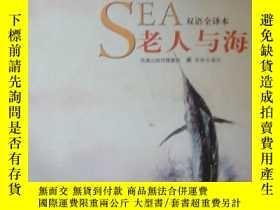 二手書博民逛書店The罕見Old Man and the Sea《老人與海》Y1