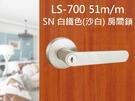 《 L.S 》麥金 LS-700 SN 日規水平鎖51mm 白鐵色 (三鑰匙) 小套盤 把手鎖 房門鎖 通道鎖