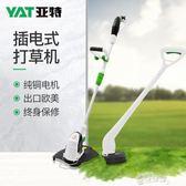 割草機YAT亞特家用小型電動割草機神器打草機剪草機除草機草坪修剪機LX【四月特賣】