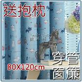 遮光窗簾門簾卡通貓咪 免費修改高度 寬80X高120cm穿管窗簾 臺灣加工【微笑城堡】
