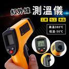 【G1111】 紅外線測溫儀 測溫器 GM320 溫度計 溫度測量 數位測溫器 電子溫度計 測溫槍