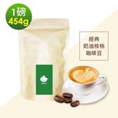 i3KOOS-風味綜合豆系列-經典奶油核桃咖啡豆1袋(一磅454g/袋)