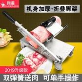 羊肉卷切片機家用小型涮羊肉手動肉片機刨肉機商用凍肉神器肥牛肉YXS 交換禮物