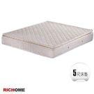 【RICHOME】乳膠 獨立筒 雙人《席亞娜5呎三線獨立筒乳膠床墊》彈簧床 寢具 床組 床包