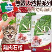 【 ZOO寵物樂園 】法米納Farmina》ND挑嘴幼母貓天然無穀糧雞肉石榴-300g