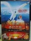 挖寶二手片-K11-031-正版DVD*電影【非洲奇幻之旅/聯影】-耗資千萬打造,帶你進入空前的奇想世界