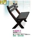 [ 家事達 ]DF- B295-3 長車椅-實木  特價 已組裝 限送中部