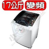 台灣三洋 SANLUX 【SW-17DV9A】17公斤 直流變頻超音波洗衣機