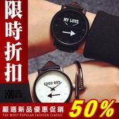 『潮段班』【SB091804】韓風原宿風格箭頭情侶款立體大錶面潮流手錶 清倉售完不補