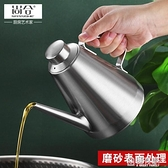 304不銹鋼油壺 歐式廚房油瓶油罐油壸醬油瓶防漏裝食用油的壺家用 全館鉅惠