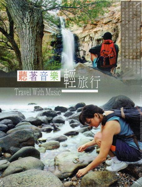 【停看聽音響唱片】【CD】聽著音樂 - 輕旅行