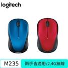 【神腦生活】Logitech M235 無線滑鼠 紅/藍