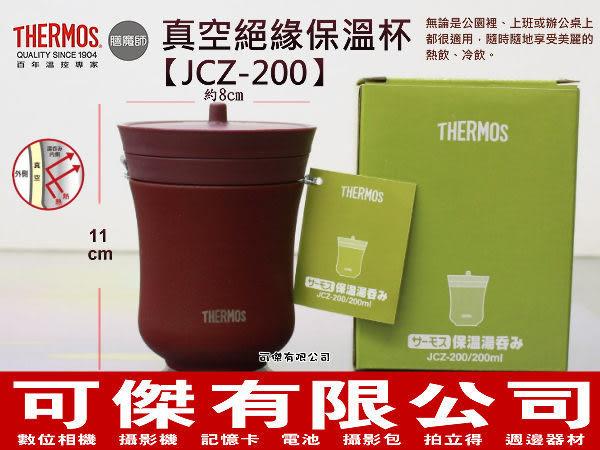 可傑 THERMOS 膳魔師 JCZ-200 兩色可選 真空絕緣 保溫杯 / 保溫罐 200ml 真空斷熱 境內熱銷