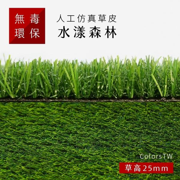 仿真草皮【水漾森林】尺寸1X1m 人工草皮 人造草皮 拼接 園藝 景觀 美勞 建築材料 綠化 塑膠草皮