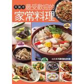 【楊桃文化】天氣冷最受歡迎的家常料理【楊桃美食網】