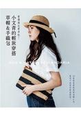 小文青的輕旅穿搭草帽&手織包